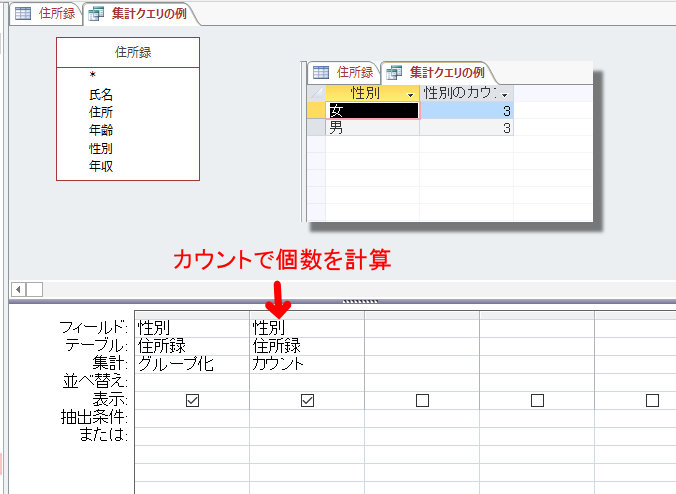 Access カウントで個数を計算 2017-07-22 (9).png