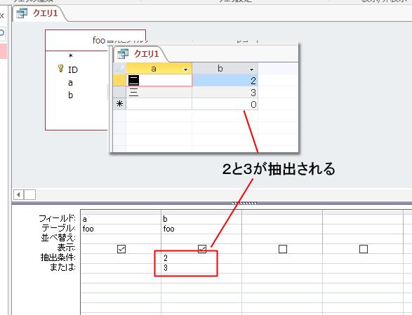 Access抽出条件2または32017-05-29 (14).png