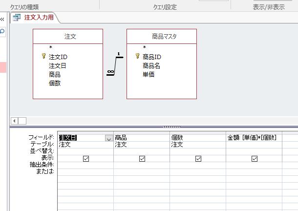 Access注文入力用クエリ.png