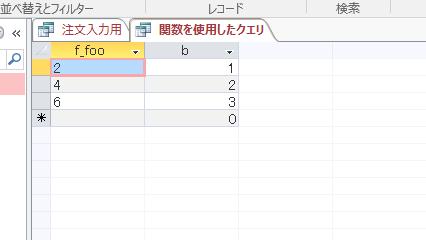 AccessVBAファンクションクエリの結果.png