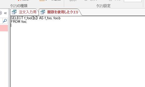 AccessVBAファンクションf_fooをクエリから呼び出しSQL.png