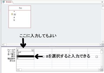 Access a列に変更2017-05-26 (7).png