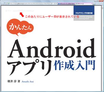 ブラウザに表示された「かんたんAndroidアプリ作成入門」.png