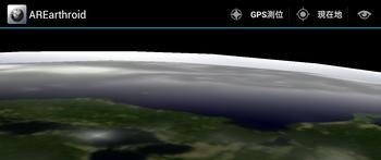 衛星軌道からの眺め1.png