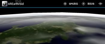 衛星軌道からの眺め2.png