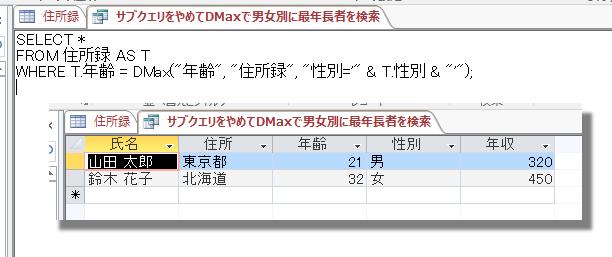 Access DMaxで男女別に最年長者を検索 2017-08-19 (5).png