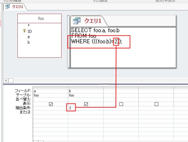 Access抽出条件を設定SQL2017-05-29 (8).png
