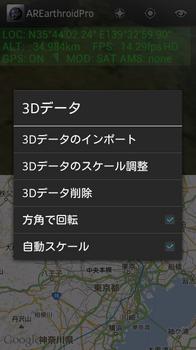 3Dデータのメニュー.png