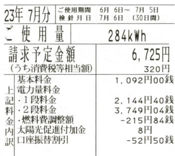 7月分の電気料金.png